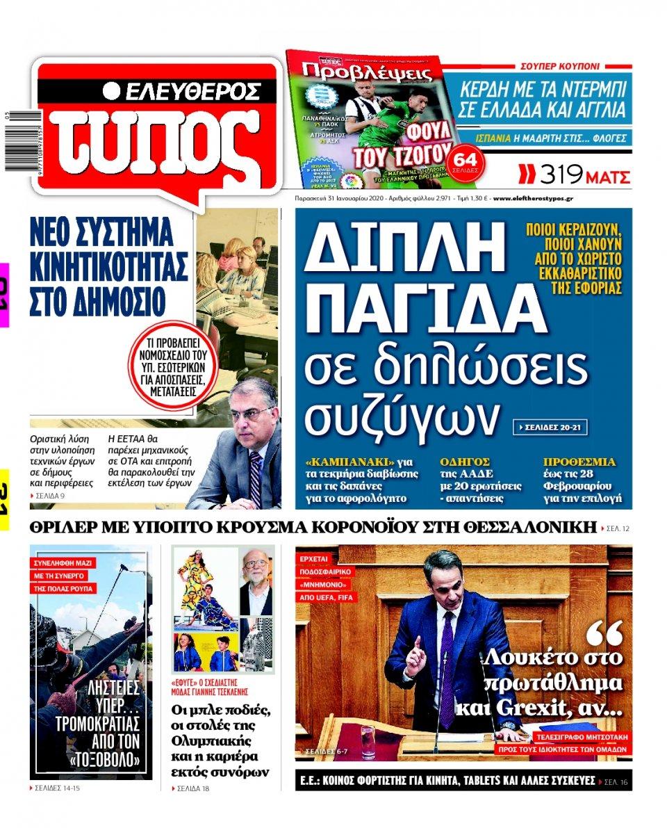 Πρωτοσέλιδο Εφημερίδας - ΕΛΕΥΘΕΡΟΣ ΤΥΠΟΣ - 2020-01-31