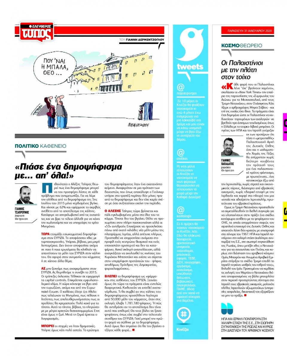 Οπισθόφυλλο Εφημερίδας - ΕΛΕΥΘΕΡΟΣ ΤΥΠΟΣ - 2020-01-31