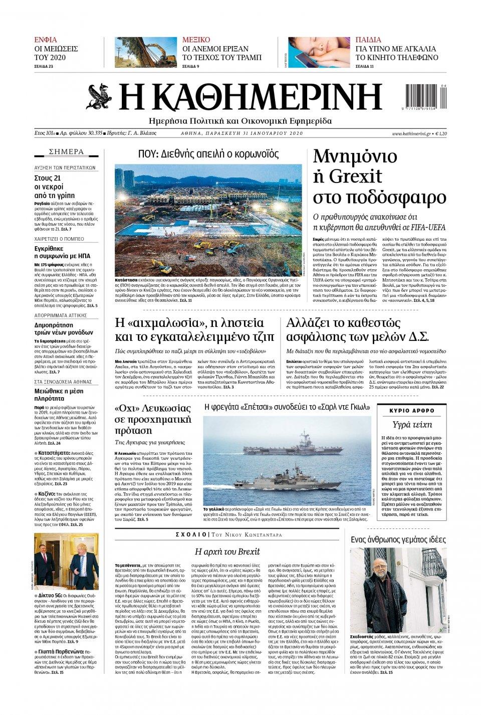 Πρωτοσέλιδο Εφημερίδας - ΚΑΘΗΜΕΡΙΝΗ - 2020-01-31
