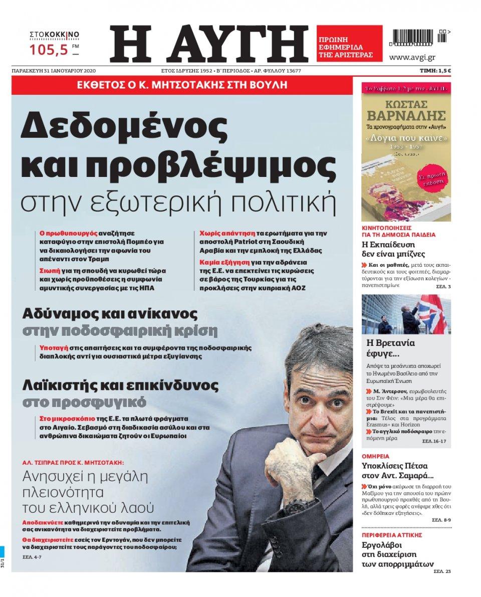 Πρωτοσέλιδο Εφημερίδας - ΑΥΓΗ - 2020-01-31