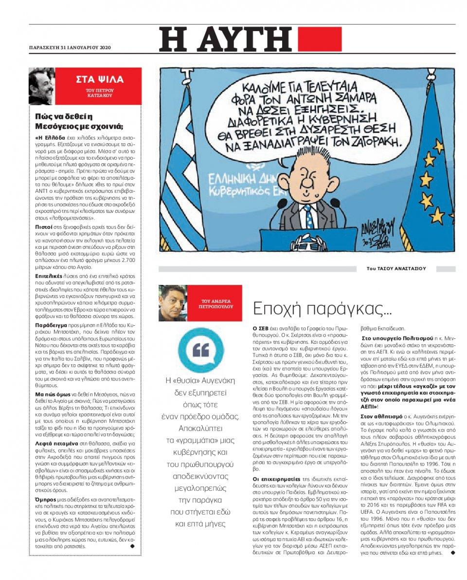 Οπισθόφυλλο Εφημερίδας - ΑΥΓΗ - 2020-01-31