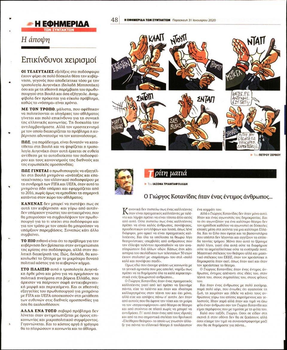 Οπισθόφυλλο Εφημερίδας - Η ΕΦΗΜΕΡΙΔΑ ΤΩΝ ΣΥΝΤΑΚΤΩΝ - 2020-01-31