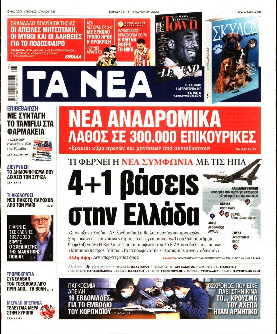 Πρωτοσέλιδο Εφημερίδας - ΤΑ ΝΕΑ - 2020-01-31