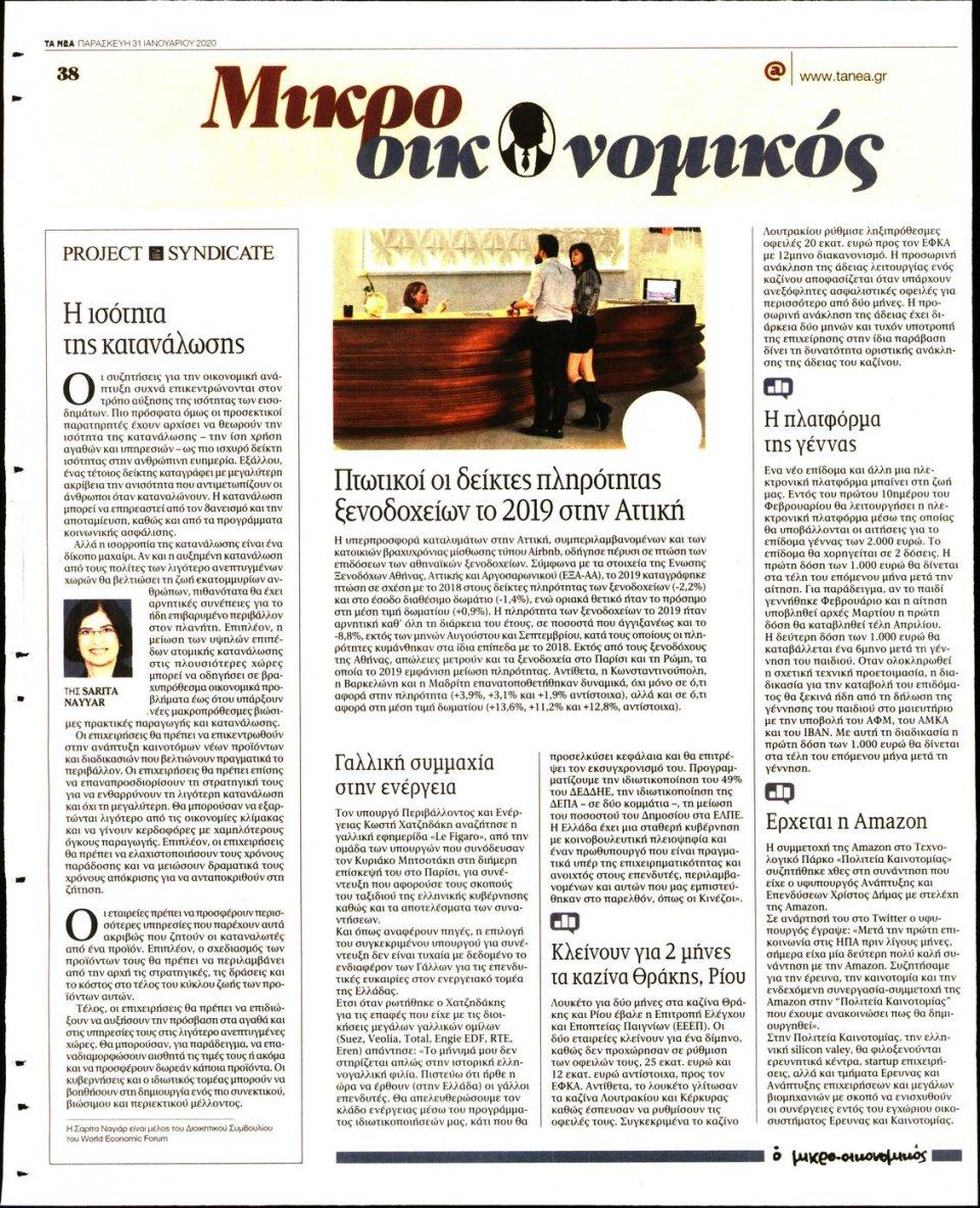 Οπισθόφυλλο Εφημερίδας - ΤΑ ΝΕΑ - 2020-01-31