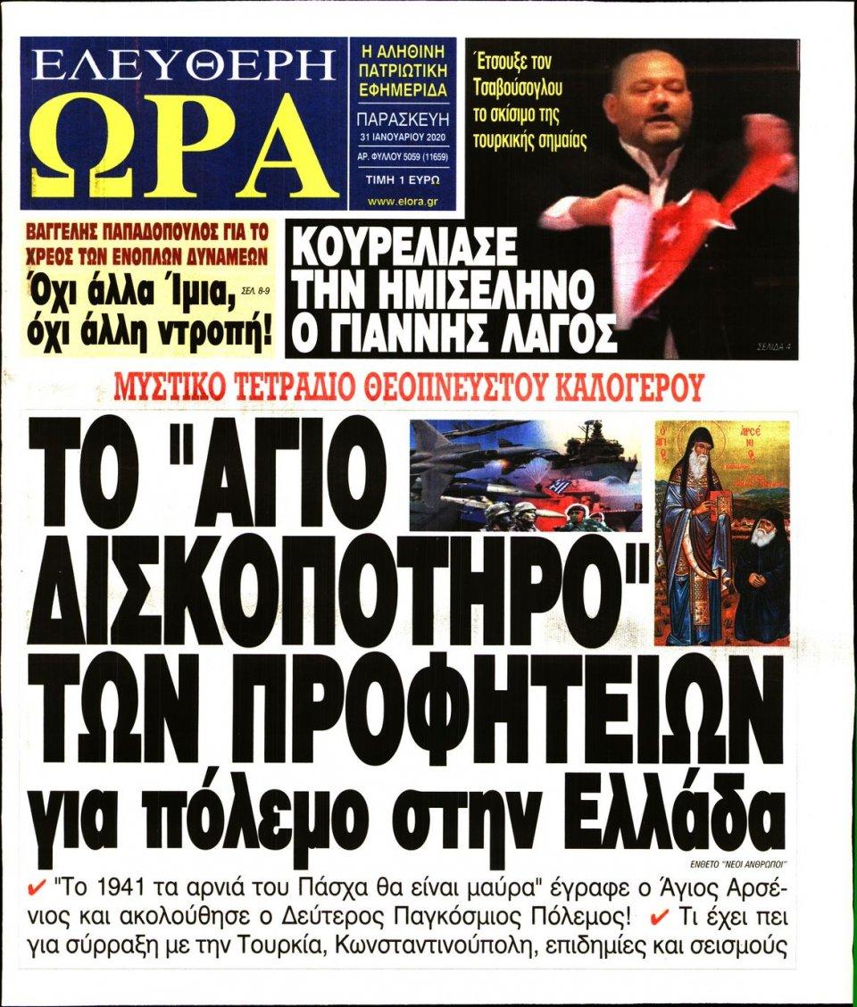 Πρωτοσέλιδο Εφημερίδας - ΕΛΕΥΘΕΡΗ ΩΡΑ - 2020-01-31