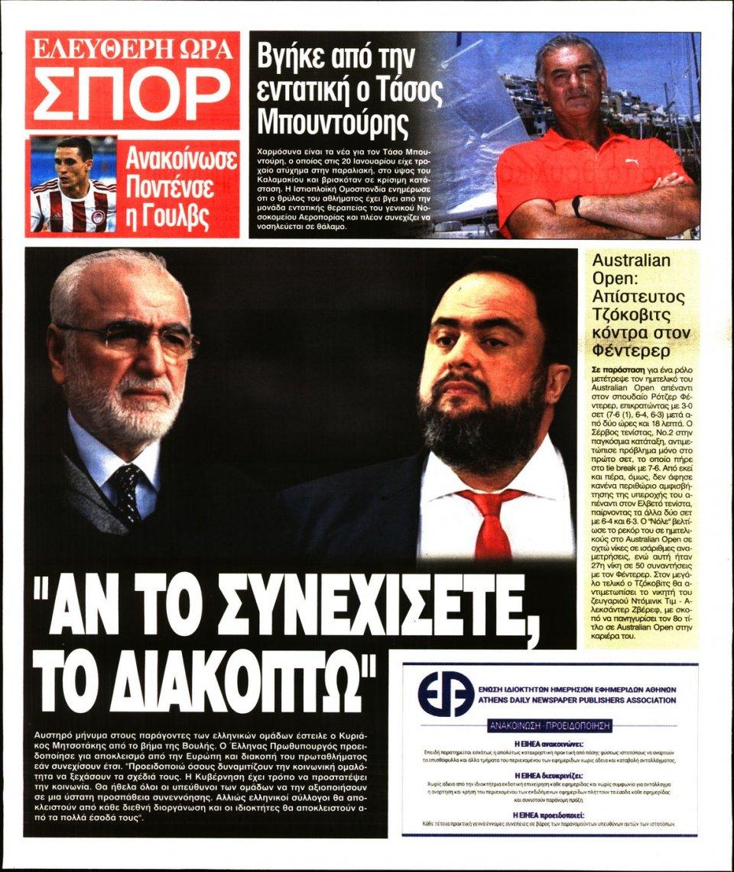 Οπισθόφυλλο Εφημερίδας - ΕΛΕΥΘΕΡΗ ΩΡΑ - 2020-01-31