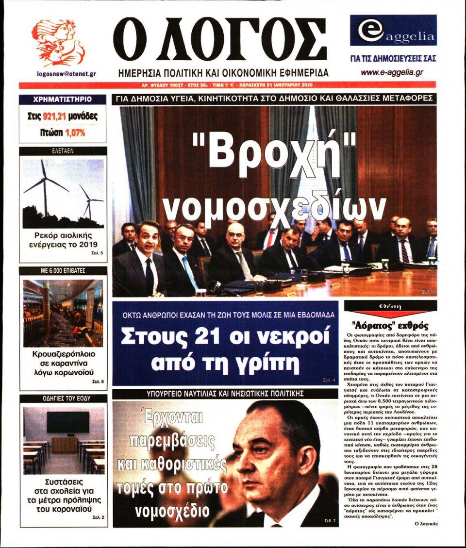 Πρωτοσέλιδο Εφημερίδας - Ο ΛΟΓΟΣ - 2020-01-31