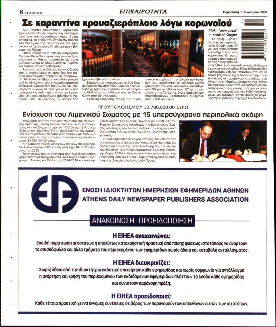 Οπισθόφυλλο Εφημερίδας - Ο ΛΟΓΟΣ - 2020-01-31
