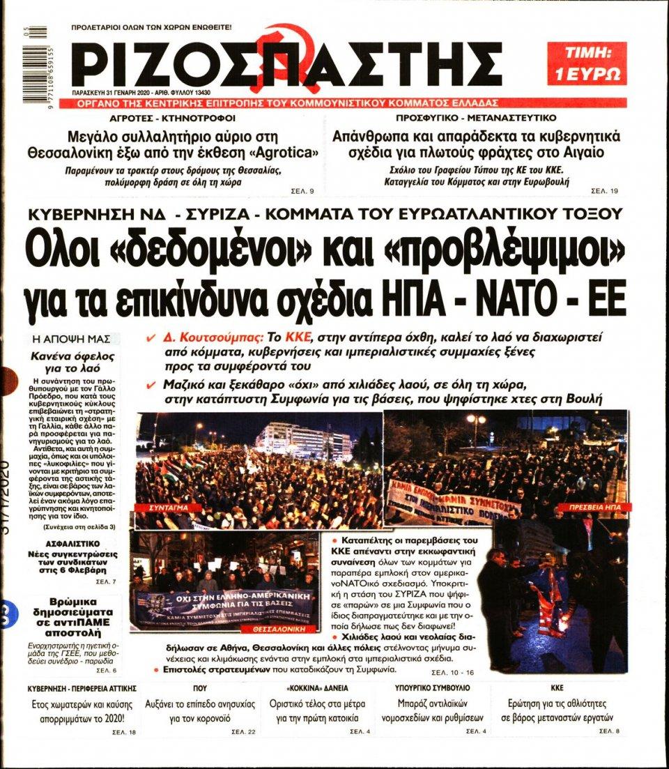 Πρωτοσέλιδο Εφημερίδας - ΡΙΖΟΣΠΑΣΤΗΣ - 2020-01-31
