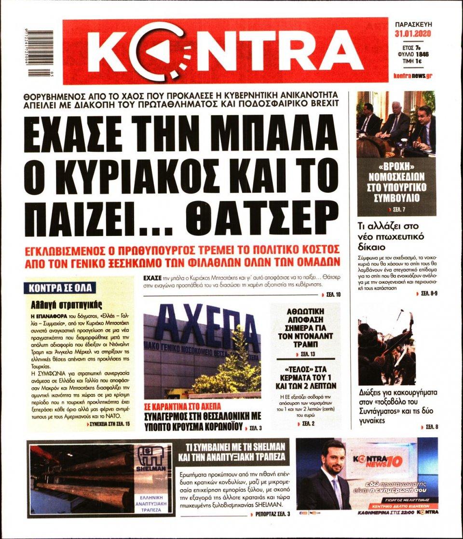 Πρωτοσέλιδο Εφημερίδας - KONTRA NEWS - 2020-01-31