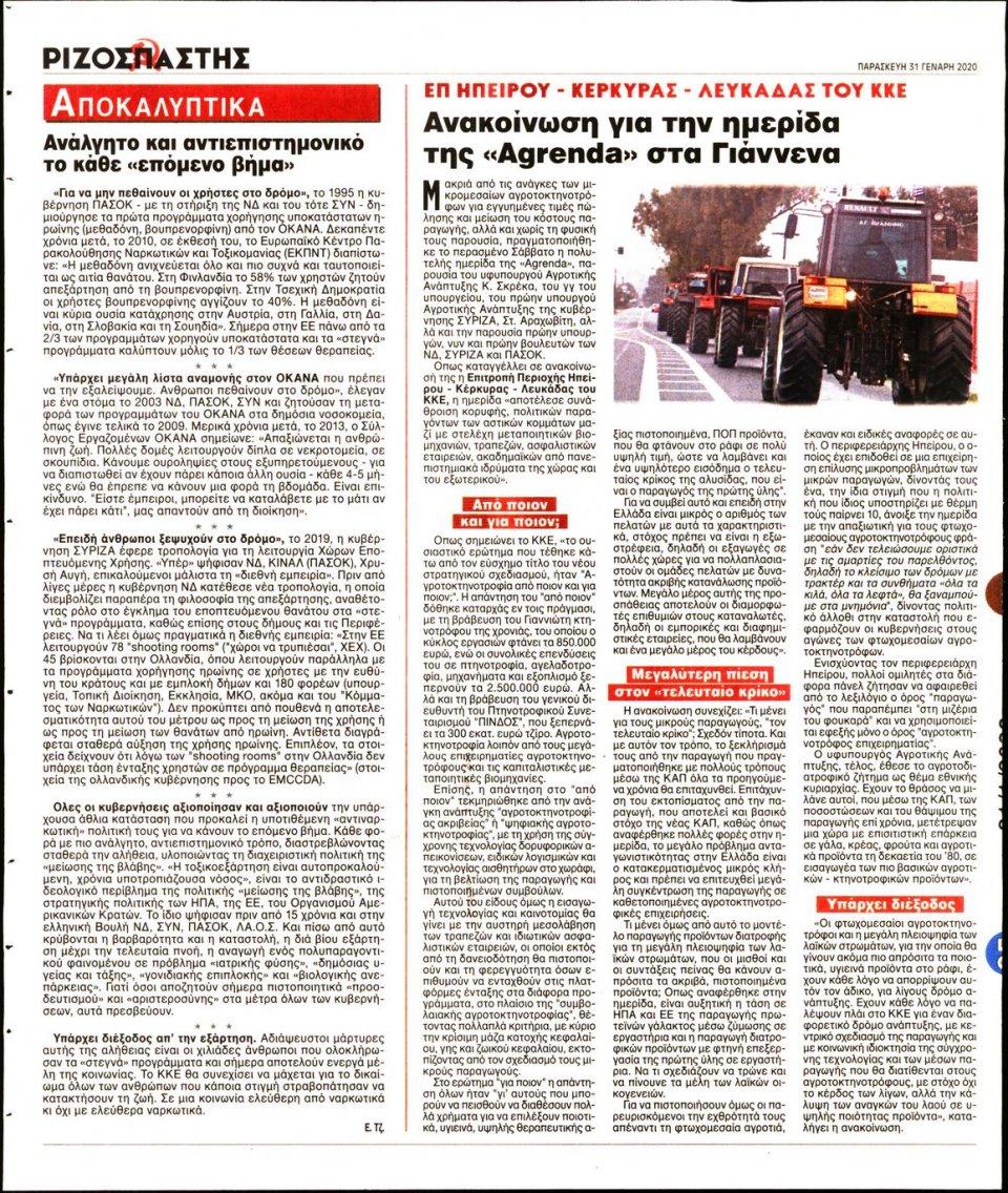 Οπισθόφυλλο Εφημερίδας - ΡΙΖΟΣΠΑΣΤΗΣ - 2020-01-31