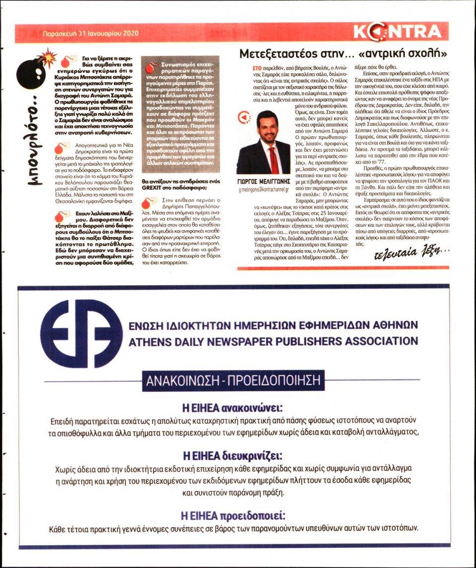 Οπισθόφυλλο Εφημερίδας - KONTRA NEWS - 2020-01-31