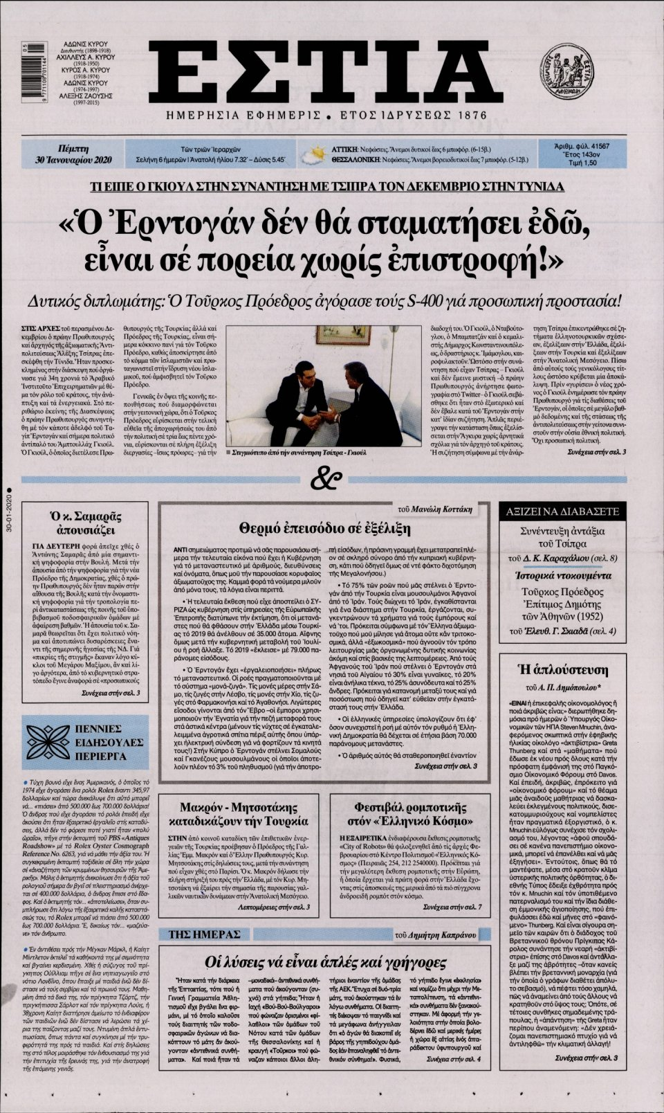 Πρωτοσέλιδο Εφημερίδας - ΕΣΤΙΑ - 2020-02-01