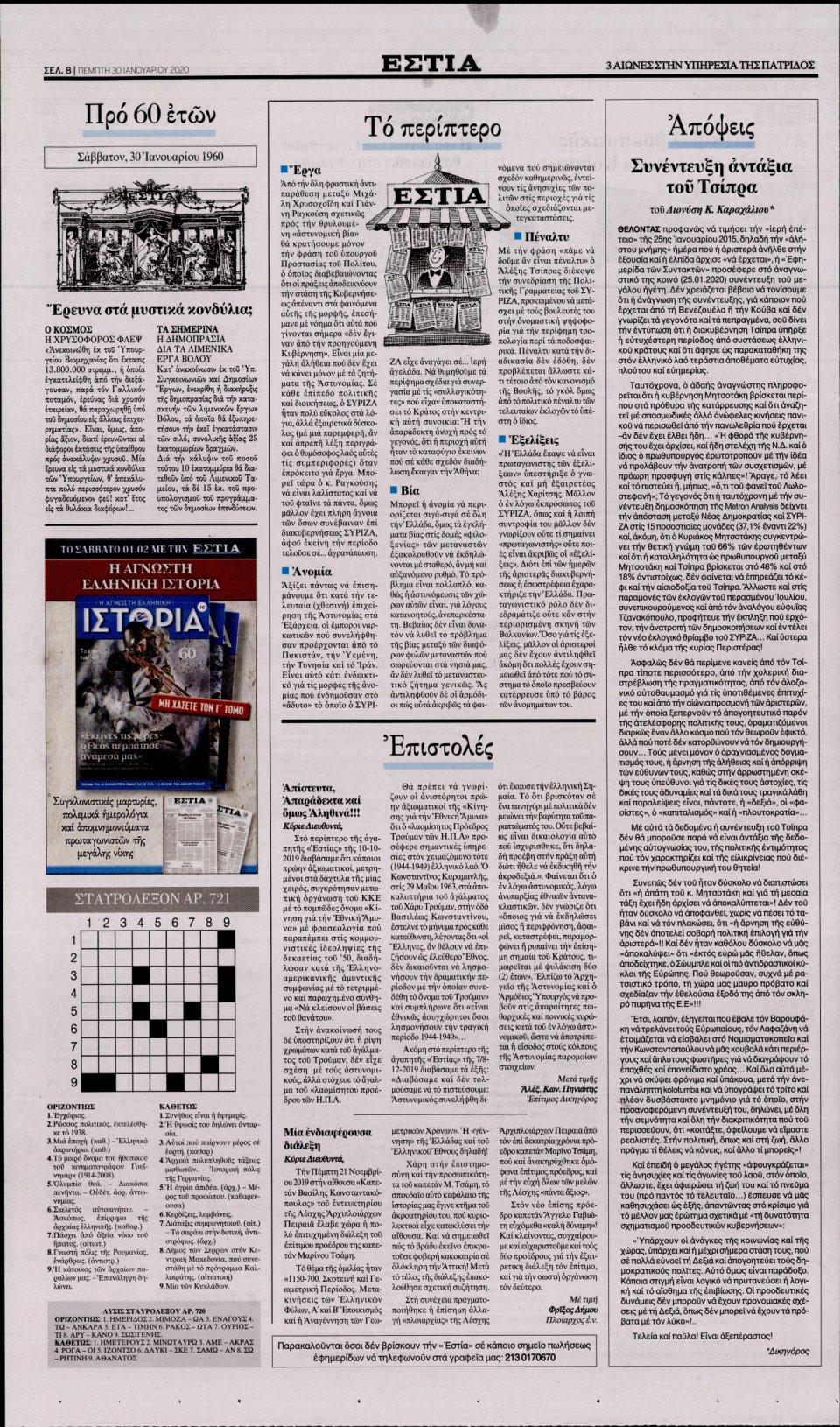 Οπισθόφυλλο Εφημερίδας - ΕΣΤΙΑ - 2020-02-01