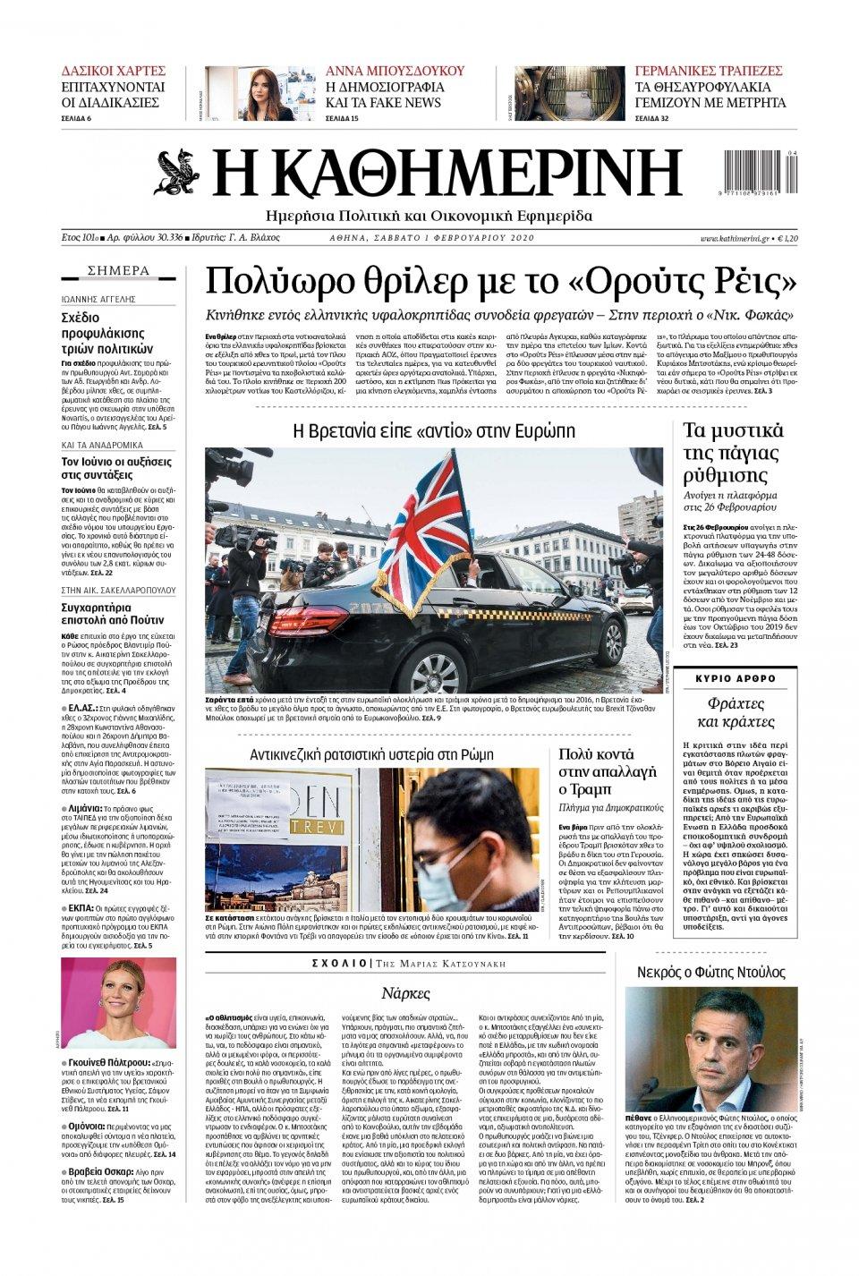 Πρωτοσέλιδο Εφημερίδας - ΚΑΘΗΜΕΡΙΝΗ - 2020-02-01