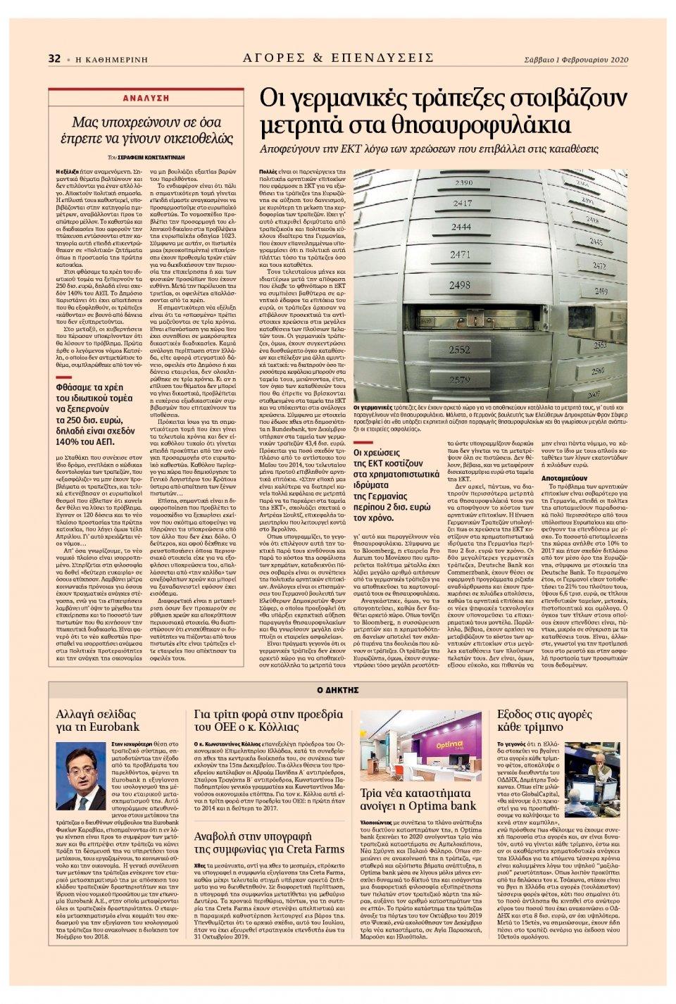 Οπισθόφυλλο Εφημερίδας - ΚΑΘΗΜΕΡΙΝΗ - 2020-02-01