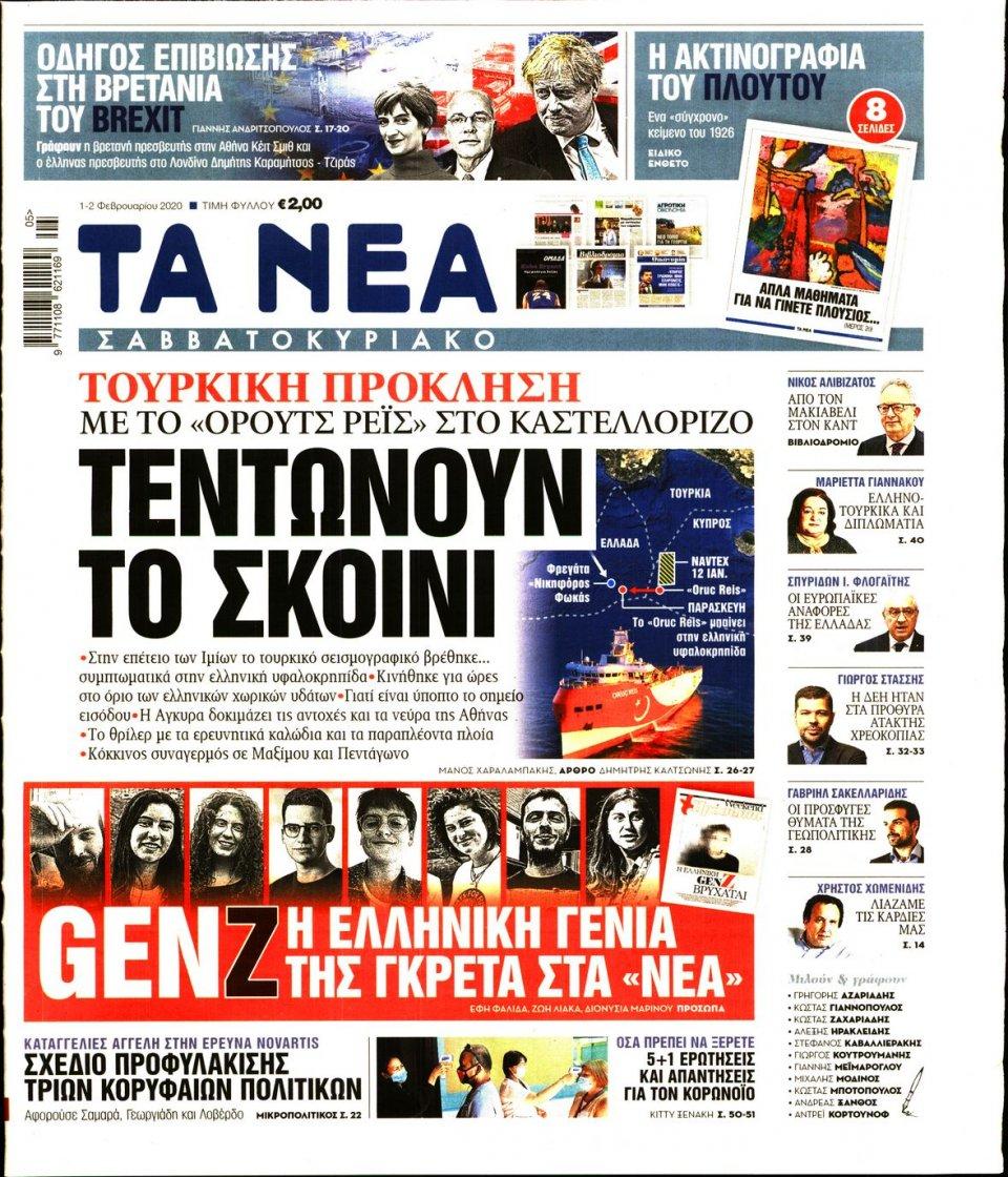 Πρωτοσέλιδο Εφημερίδας - ΤΑ ΝΕΑ - 2020-02-01