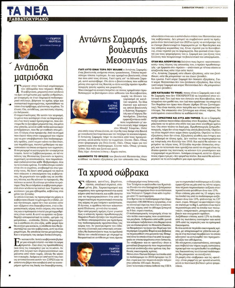 Οπισθόφυλλο Εφημερίδας - ΤΑ ΝΕΑ - 2020-02-01