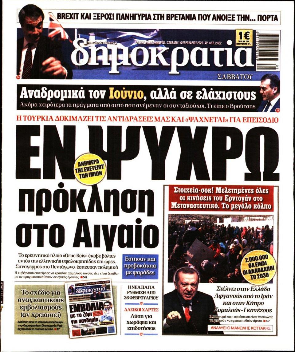 Πρωτοσέλιδο Εφημερίδας - ΔΗΜΟΚΡΑΤΙΑ - 2020-02-01