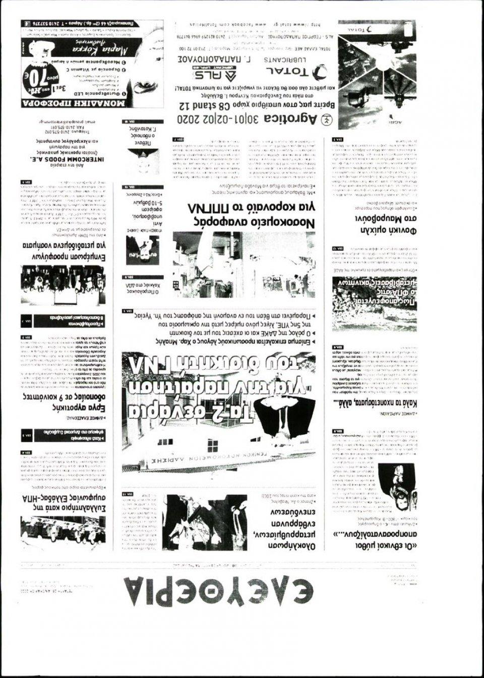 Οπισθόφυλλο Εφημερίδας - ΔΗΜΟΚΡΑΤΙΑ - 2020-02-01