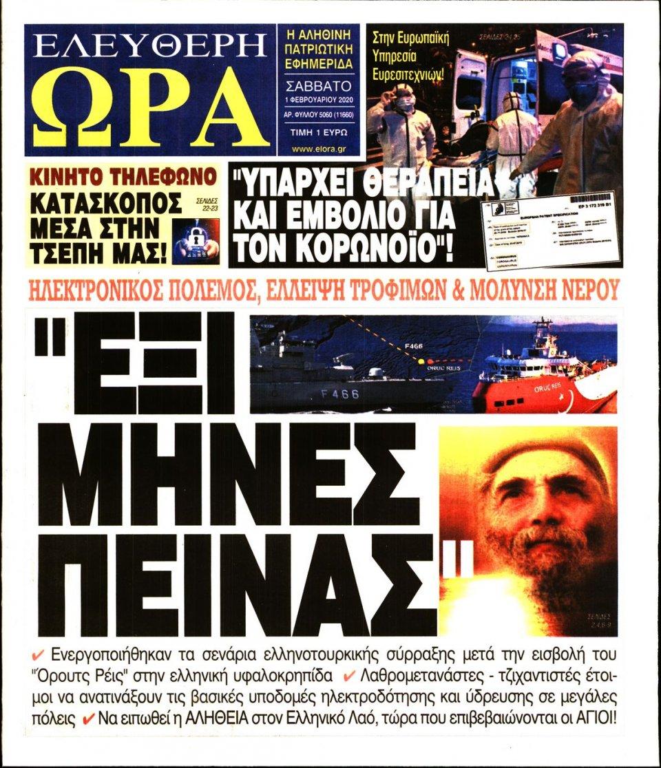 Πρωτοσέλιδο Εφημερίδας - ΕΛΕΥΘΕΡΗ ΩΡΑ - 2020-02-01