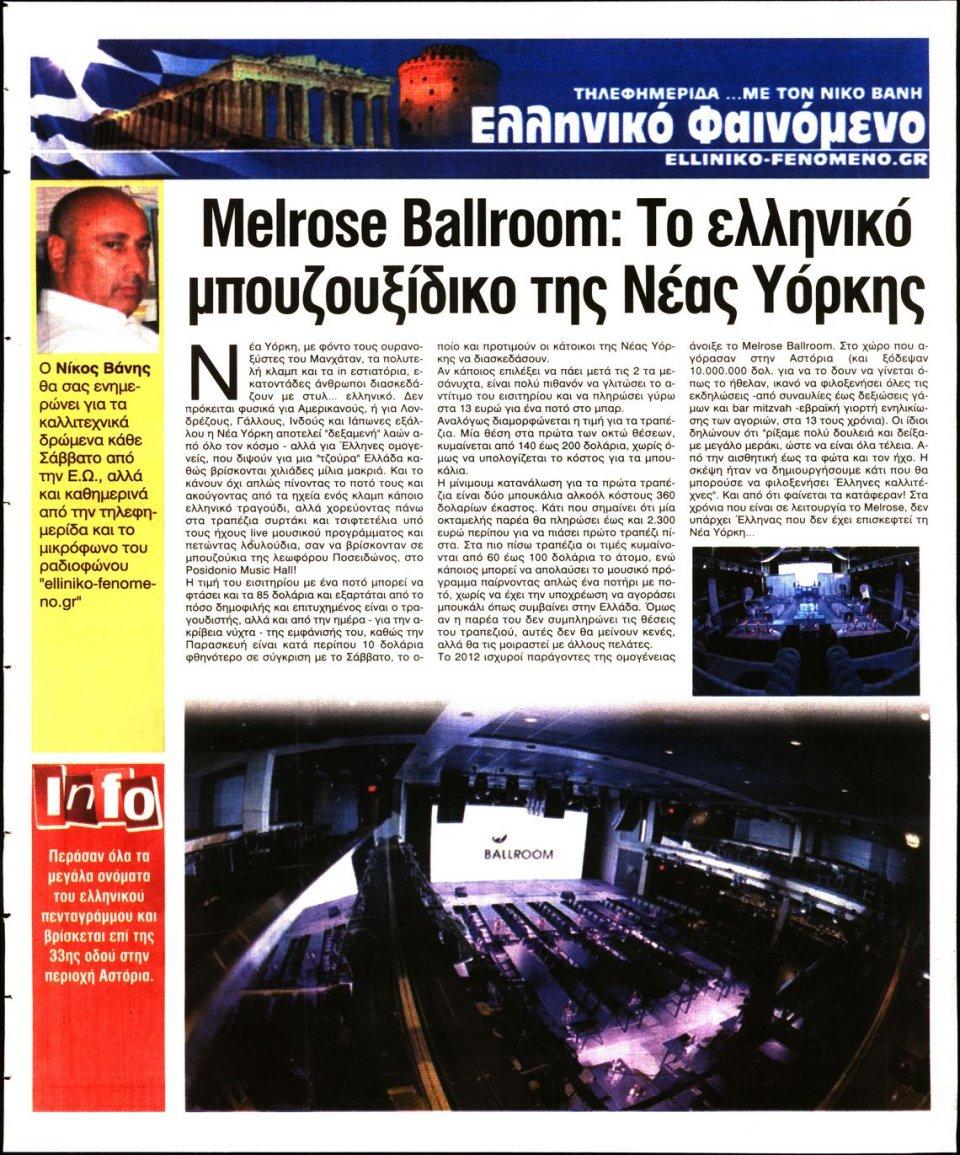 Οπισθόφυλλο Εφημερίδας - ΕΛΕΥΘΕΡΗ ΩΡΑ - 2020-02-01