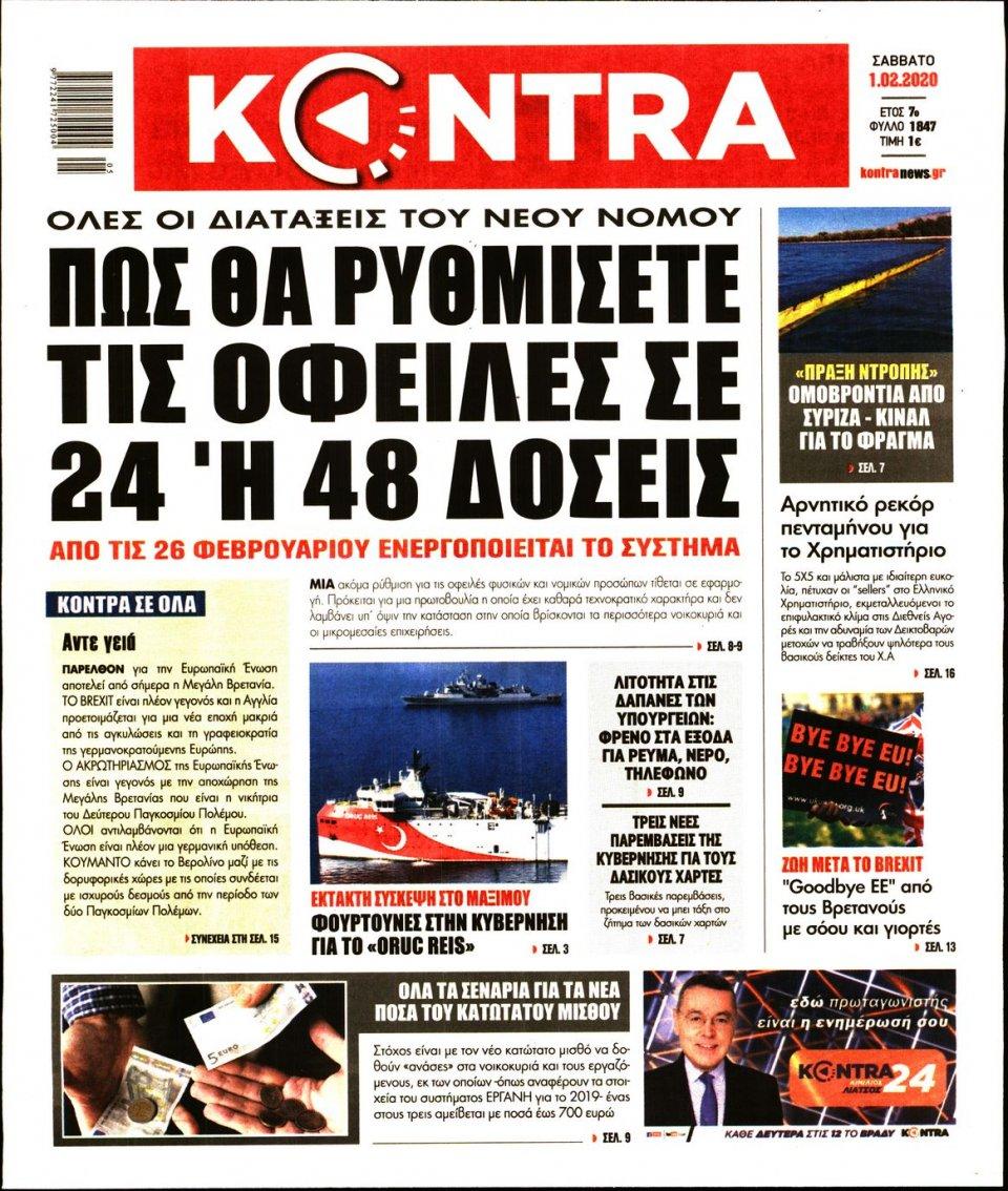 Πρωτοσέλιδο Εφημερίδας - KONTRA NEWS - 2020-02-01