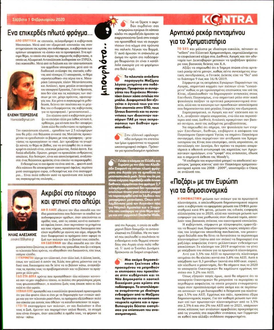 Οπισθόφυλλο Εφημερίδας - KONTRA NEWS - 2020-02-01