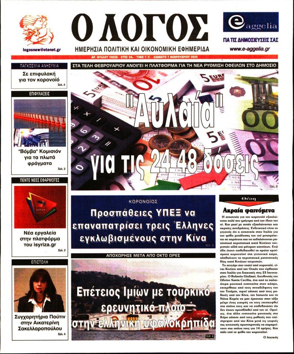 Πρωτοσέλιδο Εφημερίδας - Ο ΛΟΓΟΣ - 2020-02-01