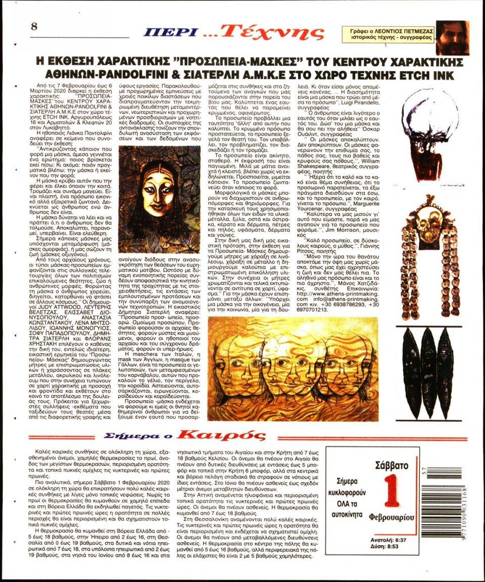 Οπισθόφυλλο Εφημερίδας - Ο ΛΟΓΟΣ - 2020-02-01