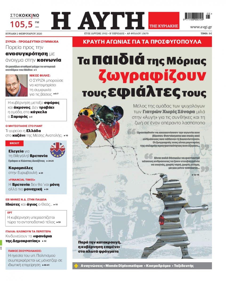 Πρωτοσέλιδο Εφημερίδας - ΑΥΓΗ ΤΗΣ ΚΥΡΙΑΚΗΣ - 2020-02-02