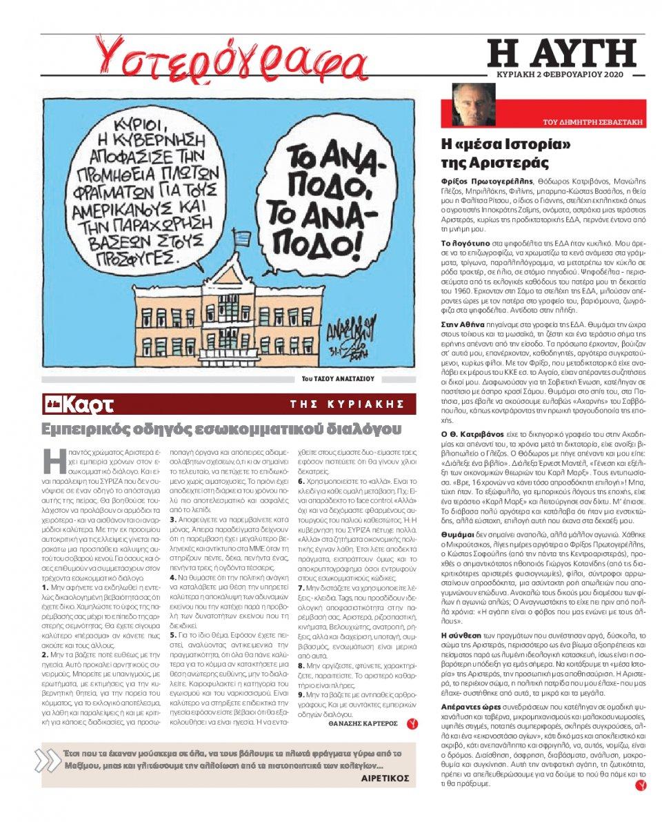 Οπισθόφυλλο Εφημερίδας - ΑΥΓΗ ΤΗΣ ΚΥΡΙΑΚΗΣ - 2020-02-02