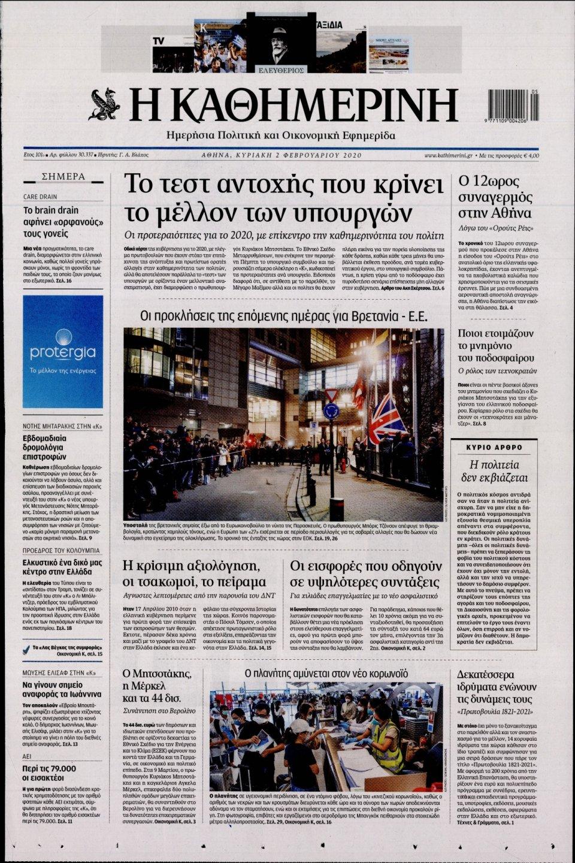 Πρωτοσέλιδο Εφημερίδας - ΚΑΘΗΜΕΡΙΝΗ  ΚΥΡΙΑΚΗΣ - 2020-02-02