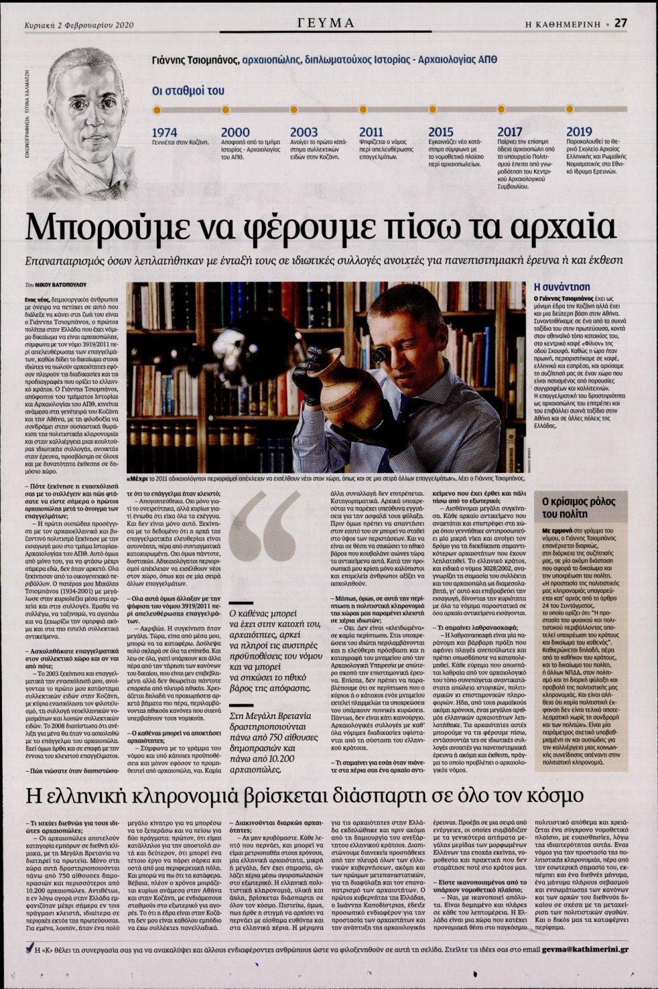 Οπισθόφυλλο Εφημερίδας - ΚΑΘΗΜΕΡΙΝΗ  ΚΥΡΙΑΚΗΣ - 2020-02-02