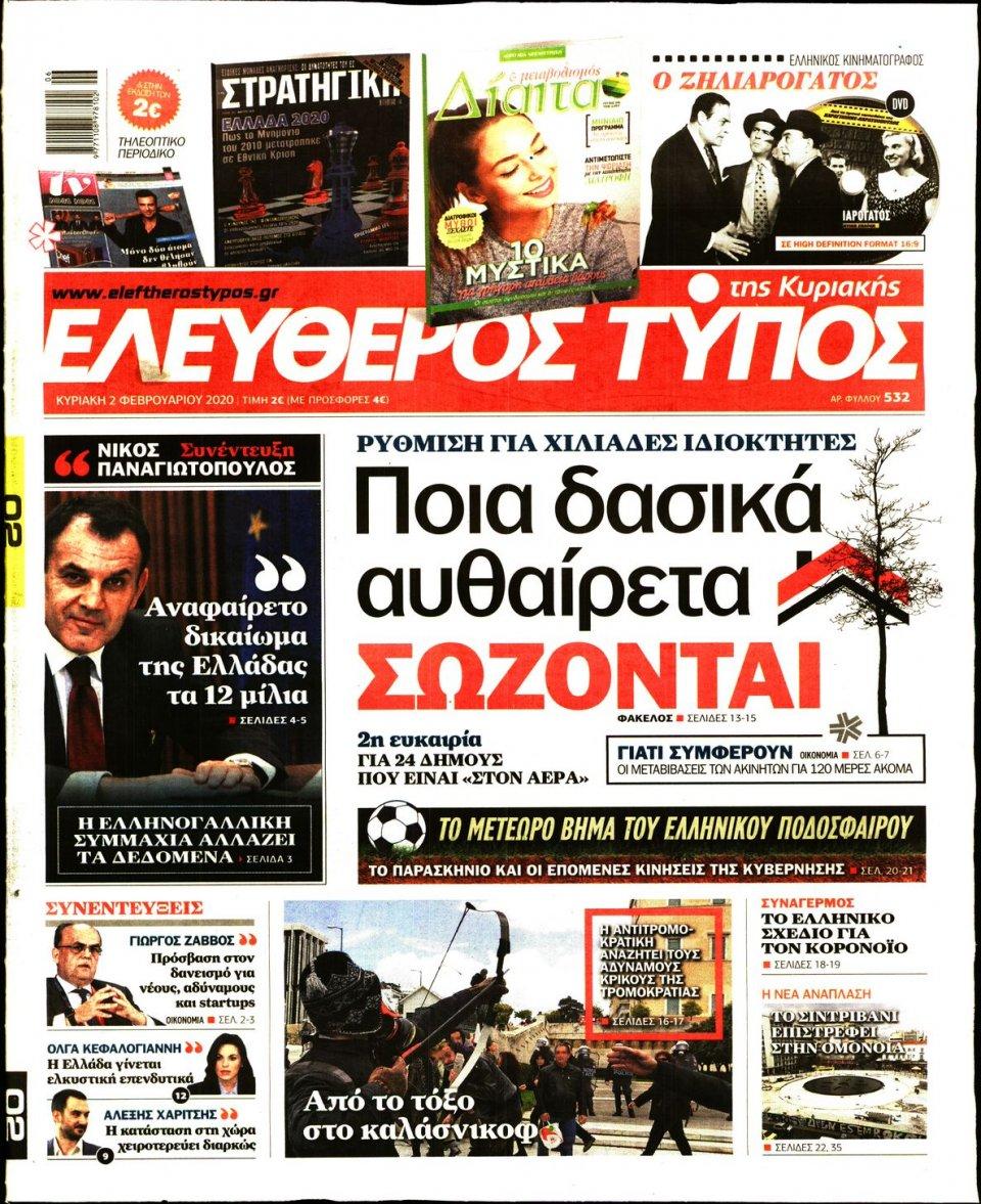 Πρωτοσέλιδο Εφημερίδας - ΕΛΕΥΘΕΡΟΣ ΤΥΠΟΣ  ΚΥΡΙΑΚΗΣ - 2020-02-02