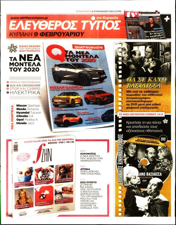 Οπισθόφυλλο Εφημερίδας - ΕΛΕΥΘΕΡΟΣ ΤΥΠΟΣ  ΚΥΡΙΑΚΗΣ - 2020-02-02