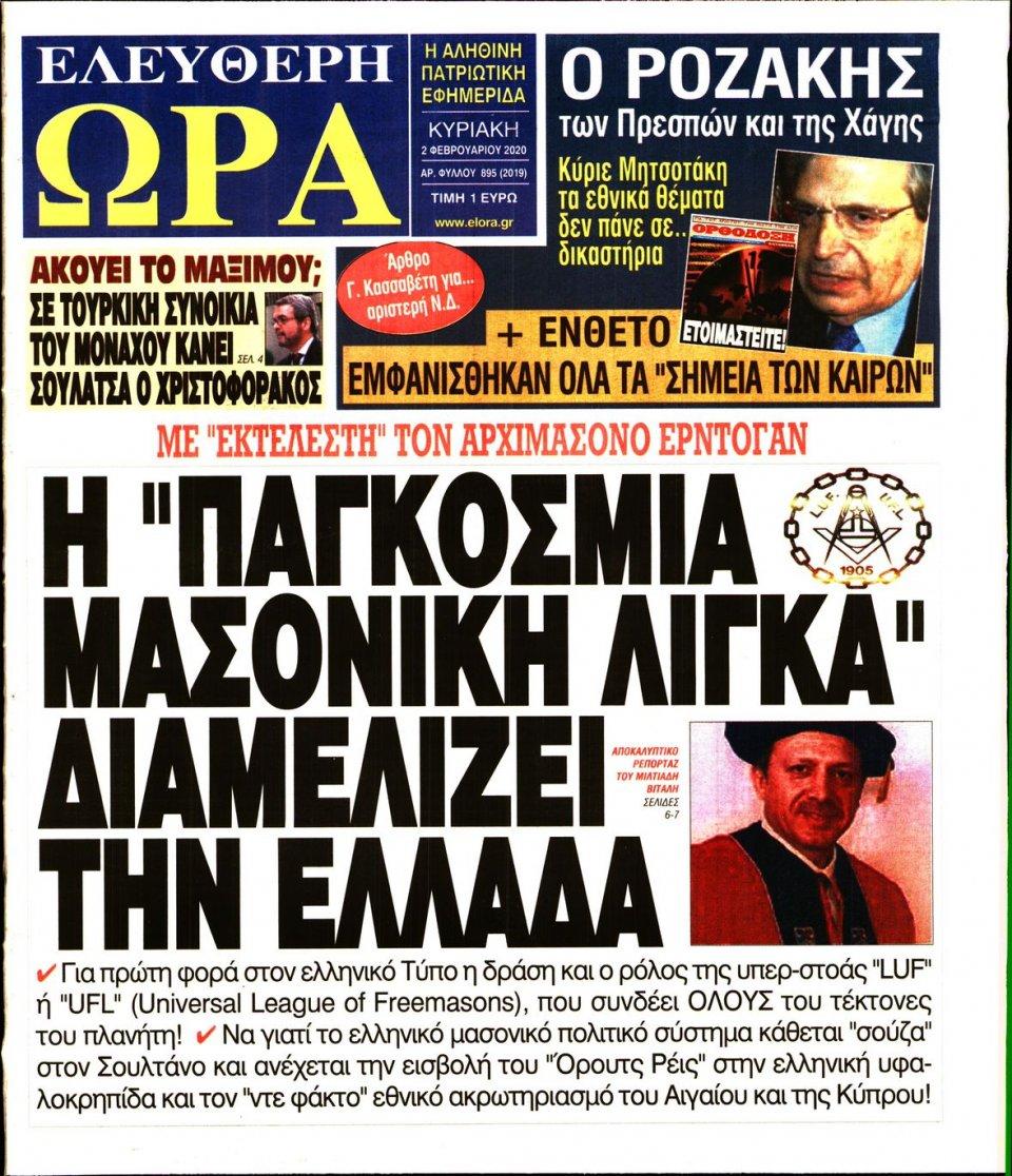 Πρωτοσέλιδο Εφημερίδας - ΕΛΕΥΘΕΡΗ ΩΡΑ ΚΥΡΙΑΚΗΣ - 2020-02-02
