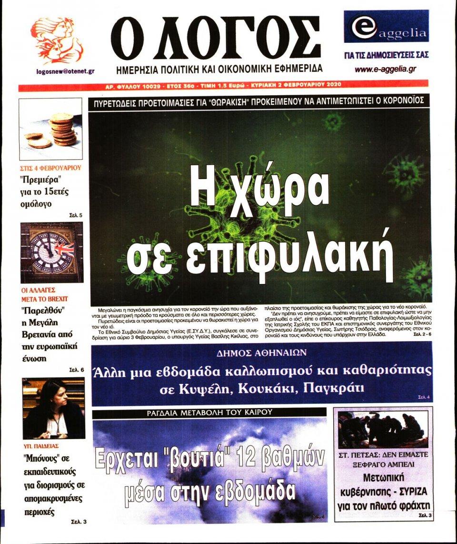 Πρωτοσέλιδο Εφημερίδας - Ο ΛΟΓΟΣ ΤΗΣ ΚΥΡΙΑΚΗΣ - 2020-02-02