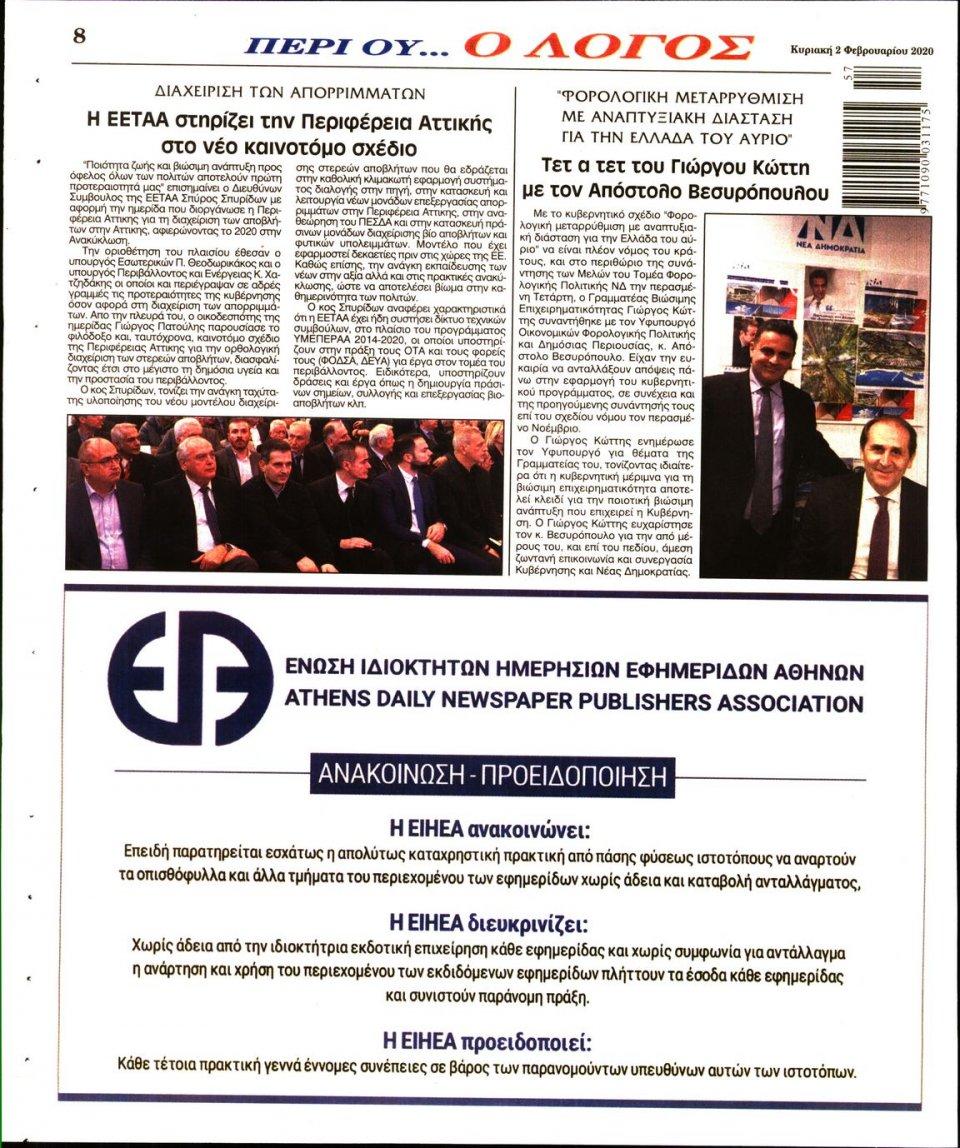 Οπισθόφυλλο Εφημερίδας - Ο ΛΟΓΟΣ ΤΗΣ ΚΥΡΙΑΚΗΣ - 2020-02-02