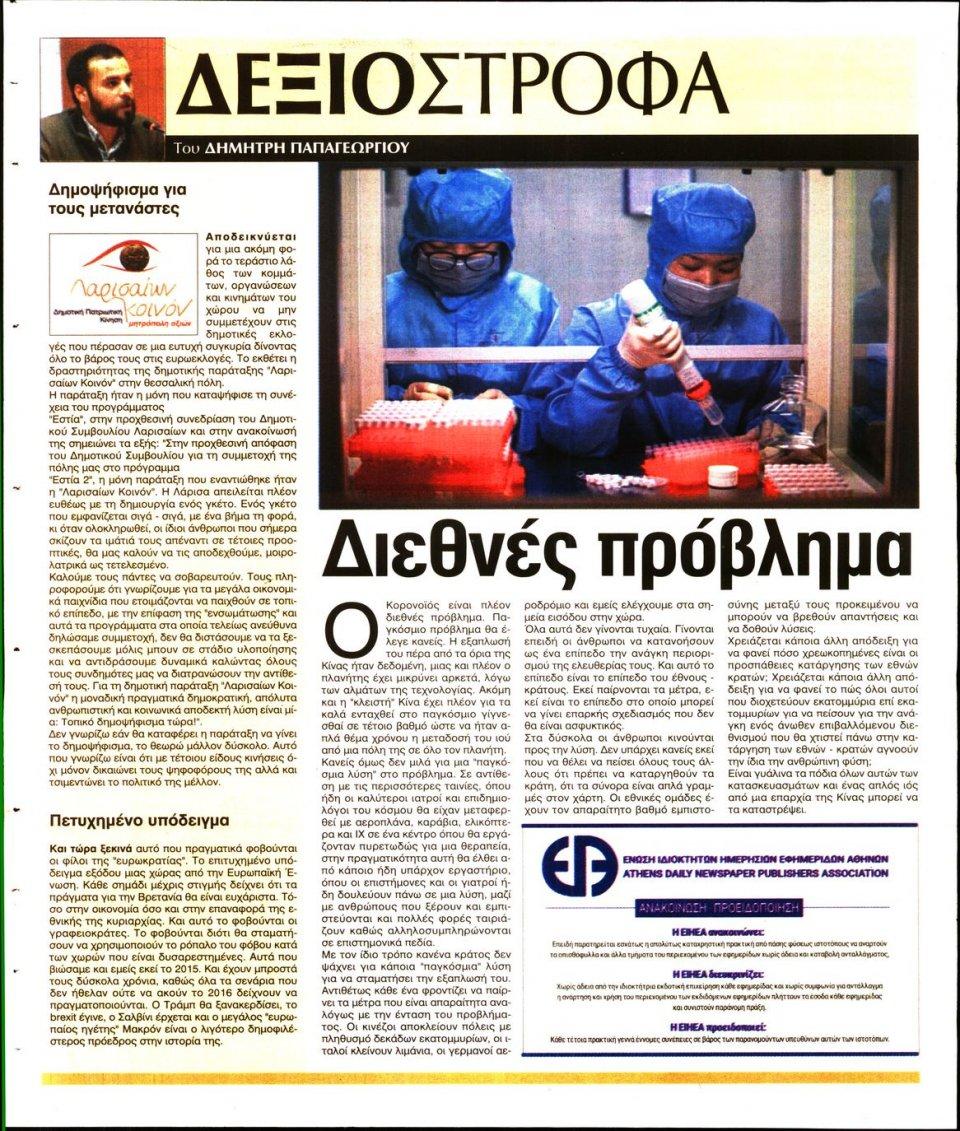Οπισθόφυλλο Εφημερίδας - ΕΛΕΥΘΕΡΗ ΩΡΑ ΚΥΡΙΑΚΗΣ - 2020-02-02