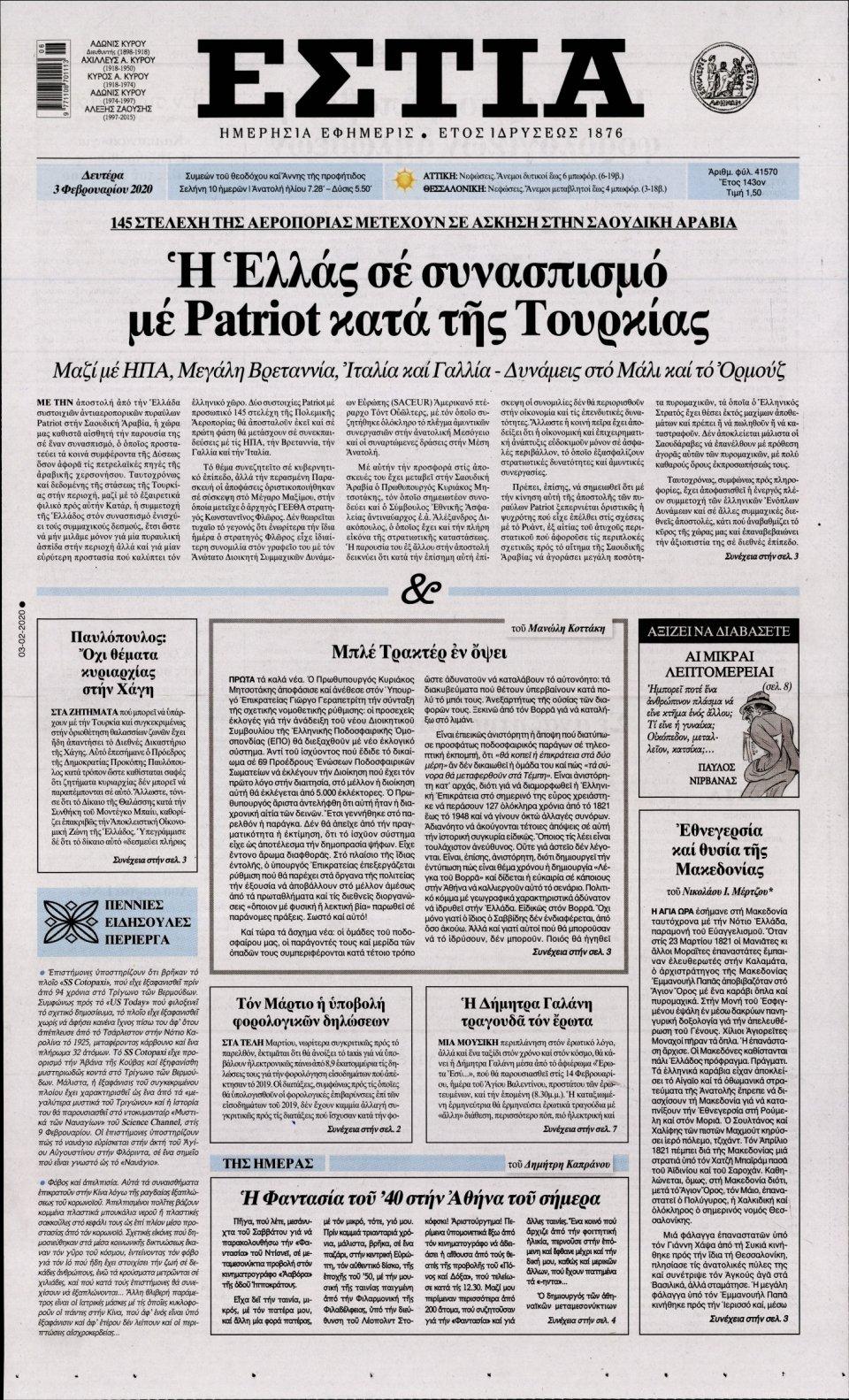 Πρωτοσέλιδο Εφημερίδας - ΕΣΤΙΑ - 2020-02-03