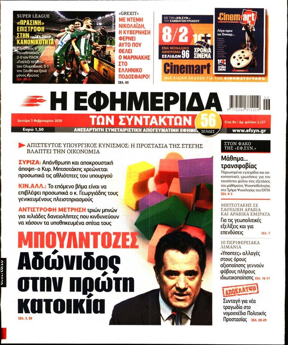 Πρωτοσέλιδο Εφημερίδας - Η ΕΦΗΜΕΡΙΔΑ ΤΩΝ ΣΥΝΤΑΚΤΩΝ - 2020-02-03