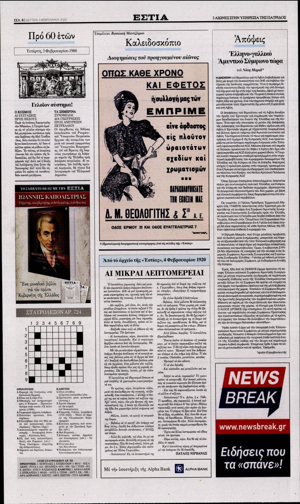 Οπισθόφυλλο Εφημερίδας - ΕΣΤΙΑ - 2020-02-03