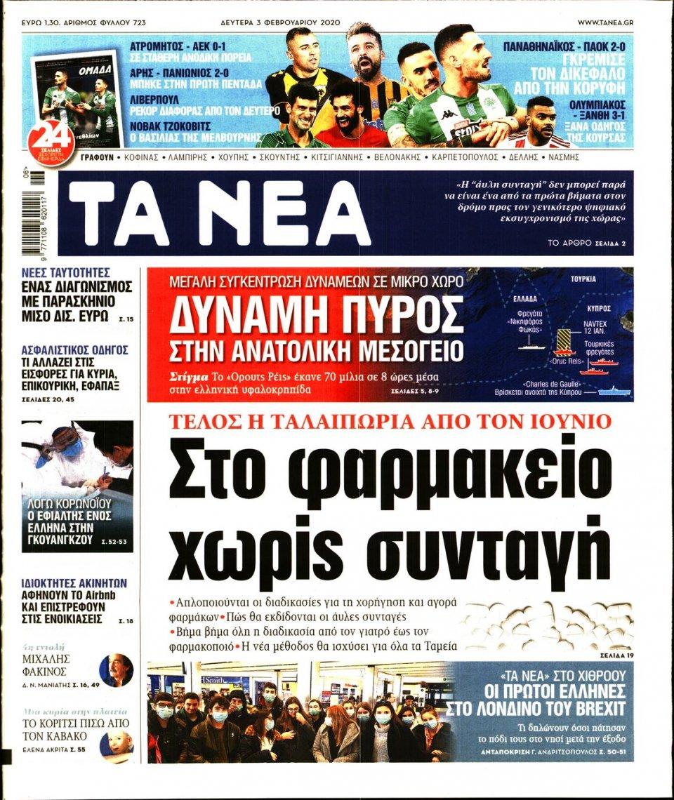 Πρωτοσέλιδο Εφημερίδας - ΤΑ ΝΕΑ - 2020-02-03