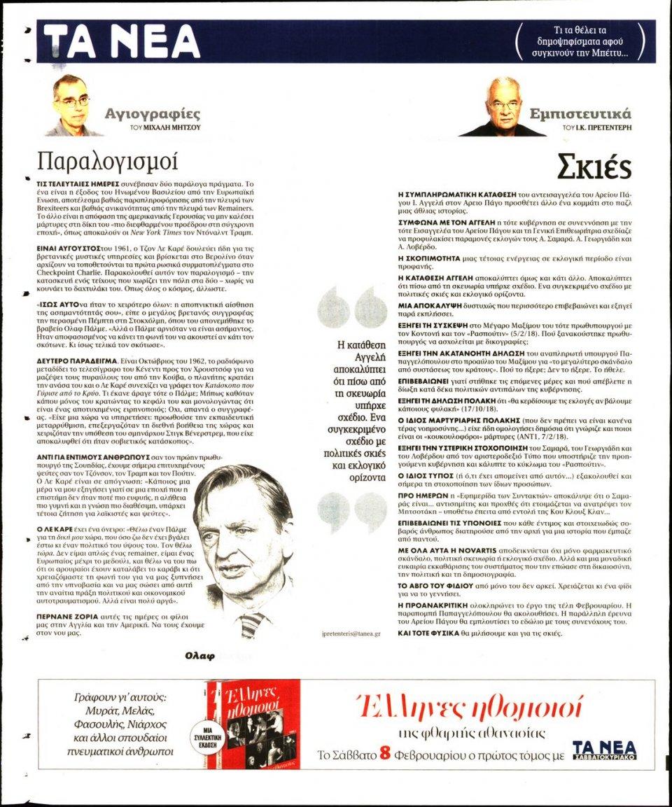 Οπισθόφυλλο Εφημερίδας - ΤΑ ΝΕΑ - 2020-02-03