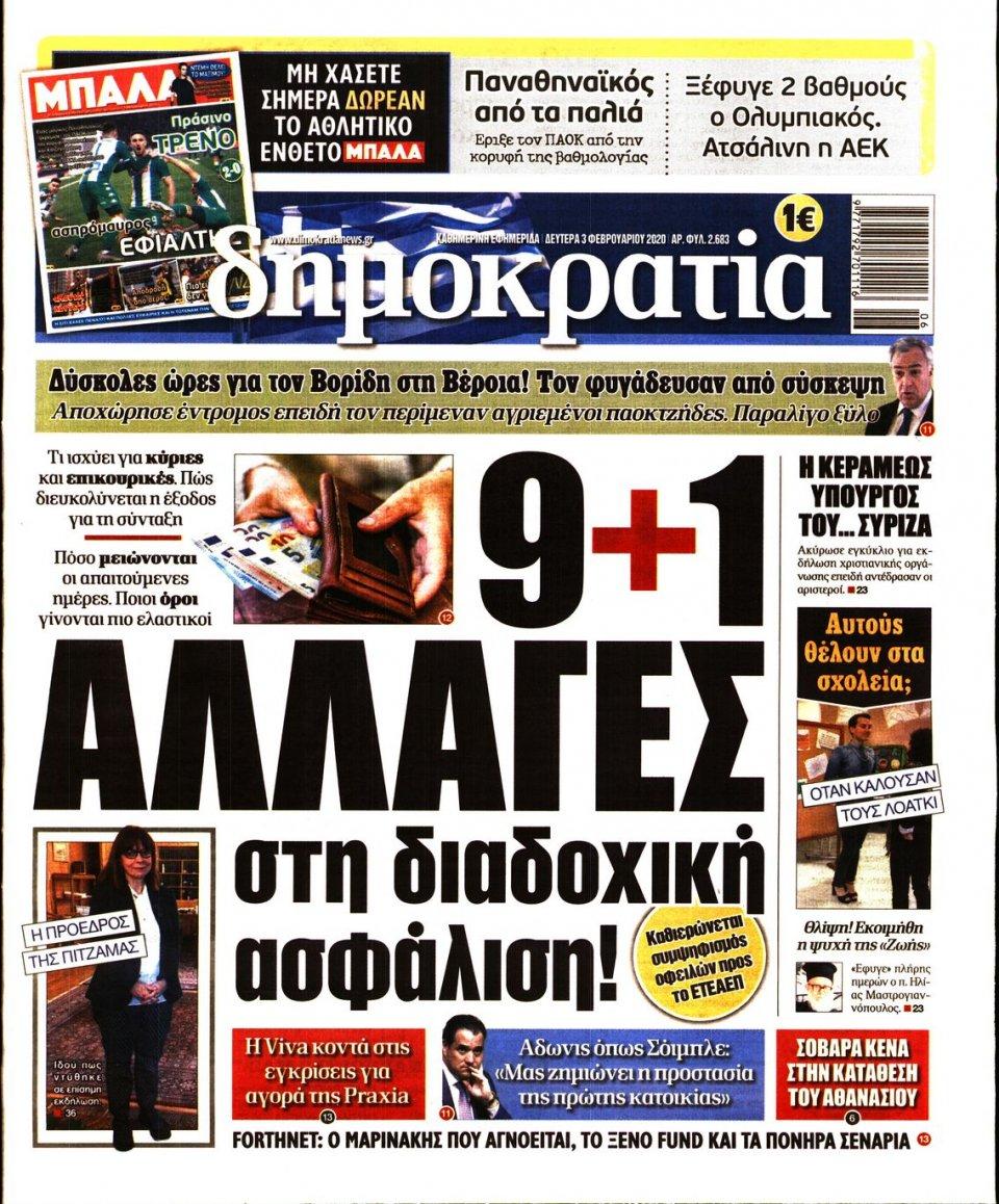 Πρωτοσέλιδο Εφημερίδας - ΔΗΜΟΚΡΑΤΙΑ - 2020-02-03