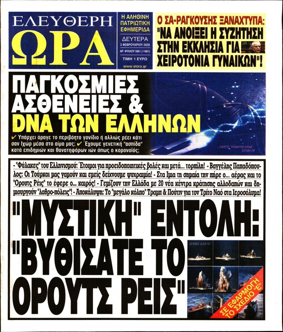Πρωτοσέλιδο Εφημερίδας - ΕΛΕΥΘΕΡΗ ΩΡΑ - 2020-02-03