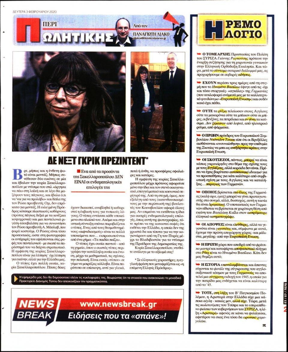 Οπισθόφυλλο Εφημερίδας - ΔΗΜΟΚΡΑΤΙΑ - 2020-02-03
