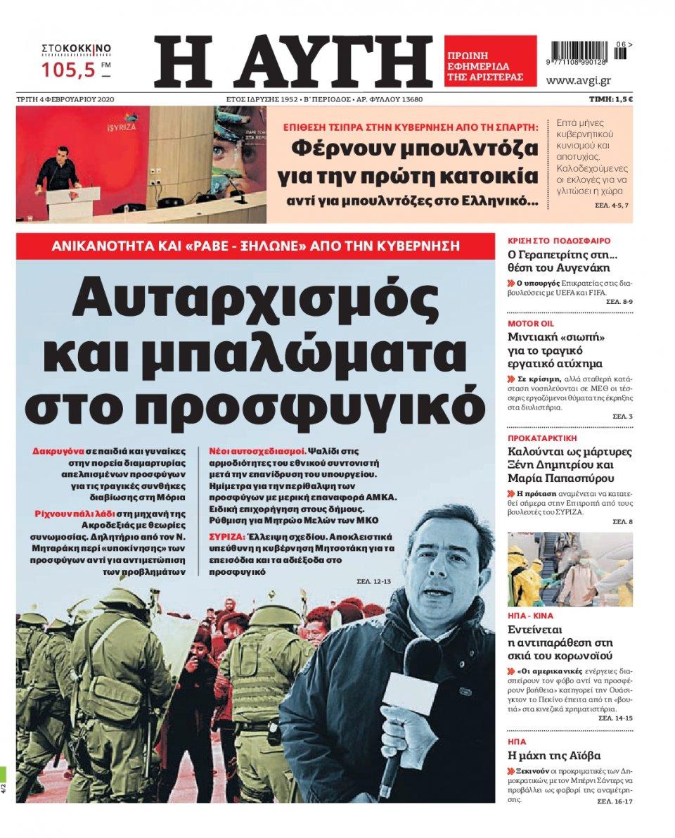 Πρωτοσέλιδο Εφημερίδας - ΑΥΓΗ - 2020-02-04