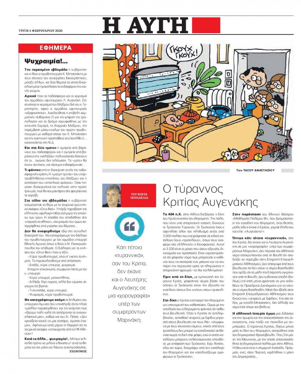 Οπισθόφυλλο Εφημερίδας - ΑΥΓΗ - 2020-02-04